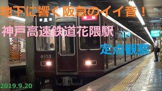 【60分間定点観察】神戸高速鉄道 花隈駅 (FHD)