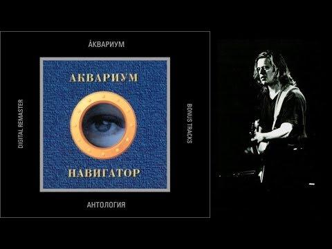 АКВАРИУМ - НАВИГАТОР (1995 Album)
