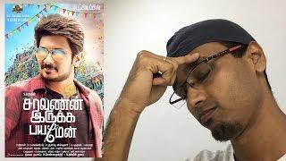 Saravanan Irukka Bayamaen Movie Review at Forum Mall - Udhayanidhi Stalin and Regina Cassandra