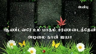 Aandavarea umpaatham |Fr S.J.Berchmans |tamil Christian song|Cover song
