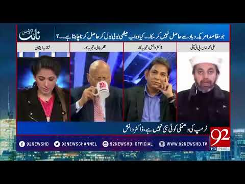 Pakistan needs to improve relations with Afghanistan- 13 January 2018 - 92NewsHDPlus