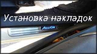 Установка накладок с подсветкой на пороги авто Тойота Аллион  Стайлинг(В этом видео показана подробная установка порогов с подсветкой на автомобиль Тойота Алион. Инструкция..., 2016-06-04T12:24:29.000Z)