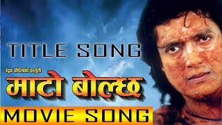 """Nepalii Song - """" MATO BOLCHA """" Titile Song  