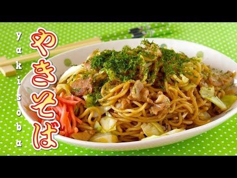 How to Make Yakisoba (Japanese Fried Noodles Recipe) | OCHIKERON | Create Eat Happy :)