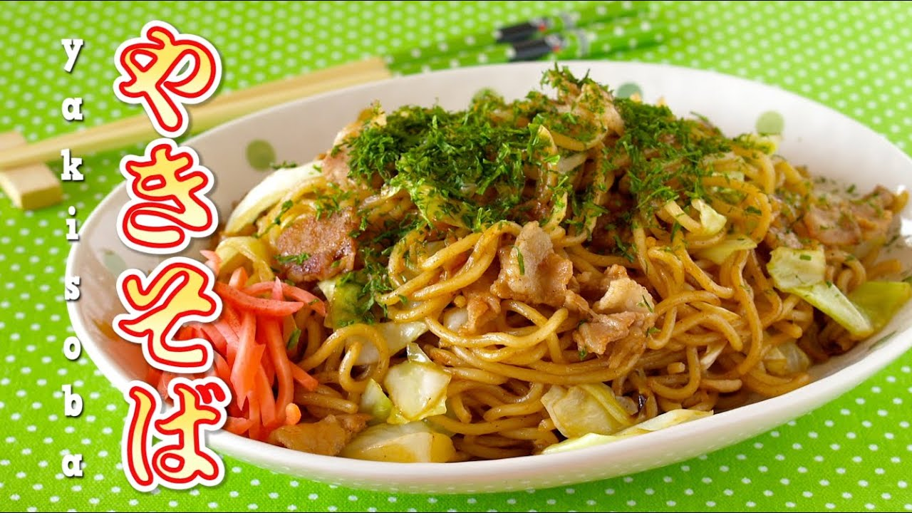 Yakisoba from Scratch (Japanese Fried Noodles) 昔懐かしの ...