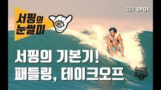 [프로서퍼들의 서핑 강좌 & 분석] 서핑의 눈썰미 | Sharp Eyes S01 EP01 [EN/KO subtitles]
