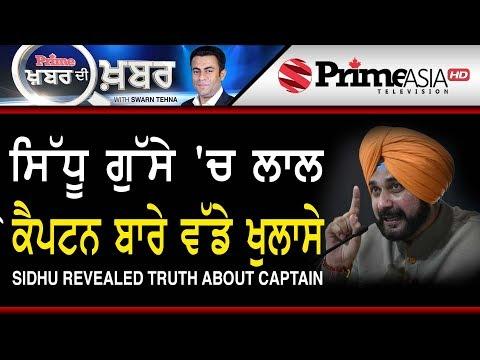 Khabar Di Khabar 752 || Sidhu Revealed Truth about Captain