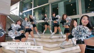 恋するフォーチュンクッキー IBM お客様と踊ろうVer. / AKB48[公式]