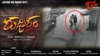 RUDHIRAM   Latest Telugu Short Film 2017   Directed by Siddu Yuvan (Harish)   #TeluguShortFilms