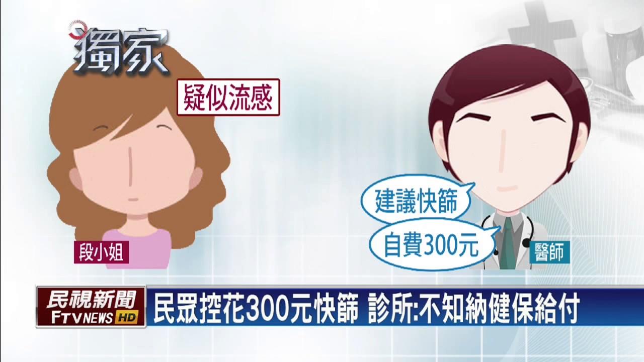 流感快篩納健保給付 民眾投訴診所多收300元-民視新聞 - YouTube
