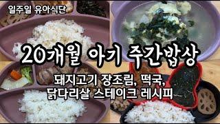 주간밥상 / 20개월아기식단 / 아기주간밥상 / 유아식…
