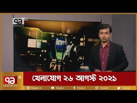 খেলাযোগ ২৬ আগস্ট ২০২১ | Sports News | Khelajog | Ekattor TV