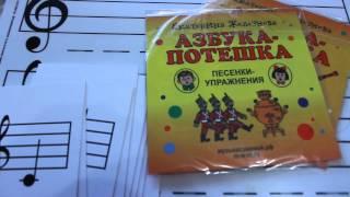 """комплект для занятий """"музыка с мамой"""" , методика Екатерины Железновой."""