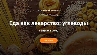 """Вебинар """"Еда как лекарство: углеводы"""" с Доктором Еленой Глуховой"""
