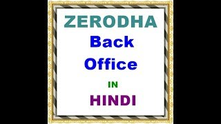 Zerodha Back office  in Hindi