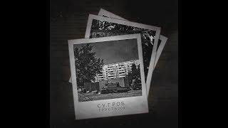 Су.Гроб - Грусть 200 (Альбом).