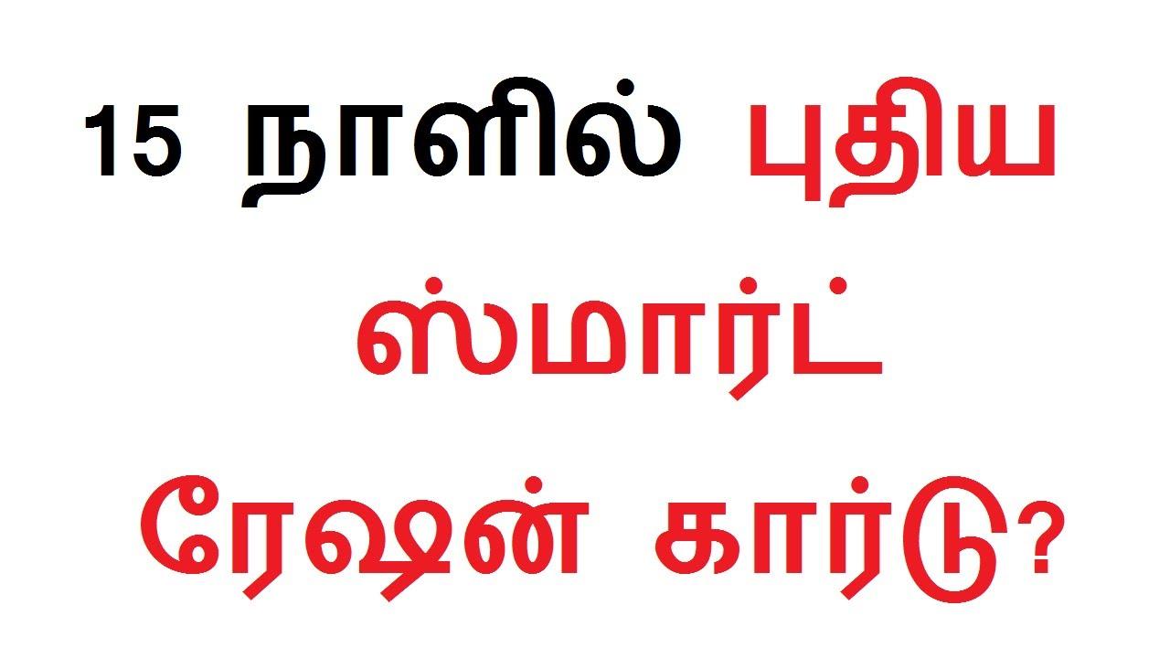 15 நாளில் புதிய ஸ்மார்ட் ரேஷன் கார்டு உங்கள் கையில்!!!