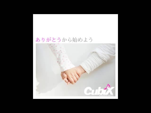 CubiX - ありがとうから始めよう【FULL】