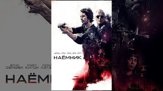 Наемник 2017  American Assassin  Фильм в HD