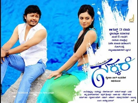 Free idira- sakkare konnada movie song, ganesh, deepa sannidhi,yograj bhat,sonu nigam. Travel Video