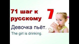 7. Еда. Глаголы
