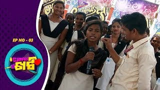 Campus Khati Ep 3 | Raghunath Adarsha College | Tarang Music