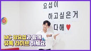 [Behind] 양요섭(YANG YOSEOP) - MC 양요섭과 함께 뮤톡 라이브 하세요!