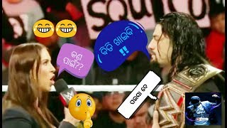 Wwe ଓଡ଼ିଆ funny ଭିଡ଼ିଓ || Roman reigns vs. Stephanie MC.mahon|| 😂😂😂 By Silent Plzz
