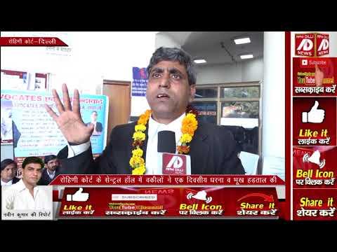 रोहिणी कोर्ट में वकीलों का एकदिवसीय धरना- प्रदर्शन