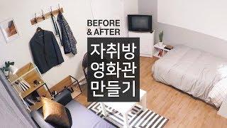 ROOM MAKE OVER 자취방 로망실현! 영화관 만들기 | 나르 tv