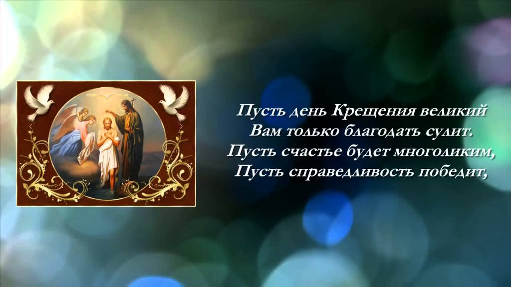 Видео крещение господне поздравление