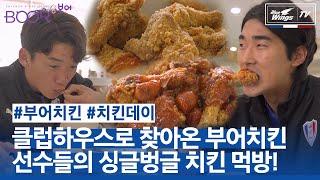 [블루윙즈TV] 부어치킨 X 수원삼성 l 클럽하우스로 …