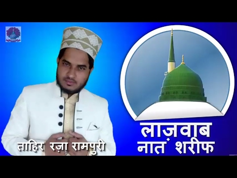 ये नात भी सुन कर देंखे एक बार   World Best Naat   By Tahir Raza Rampuri   New Naat
