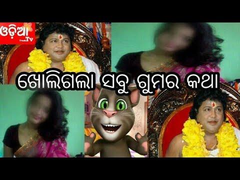 Taking tom  kulangara sarathi baba  comedy video by odia tv
