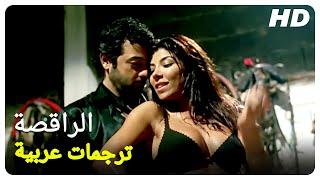الراقصة   فيلم تركي قديم الحلقة كاملة (مترجم بالعربية)