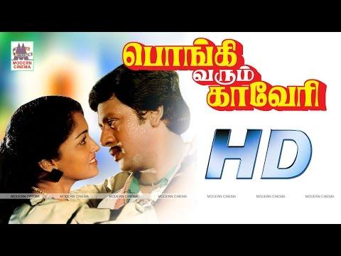Pongi Varum Kaveri Full Movie பொங்கிவரும்காவேரி   ராமராஜன் கௌதமி நடித்த காதல்சித்திரம்