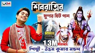 শিবরাত্রির সবচেয়ে সেরা গান    Trishul Hate Nache Bhola    Uttam Kumar Mondal    UKM Official