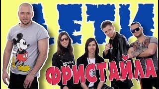 Download Дети Фристайла - Ревную Mp3 and Videos