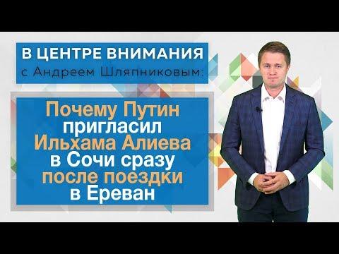 Почему Путин пригласил Ильхама Алиева в Сочи сразу после поездки в Ереван. В центре внимания