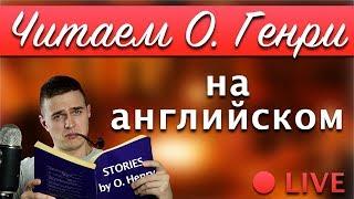 🔴Читаем истории O. Henry  на английском