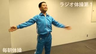 金次郎先生によるラジオ体操第1