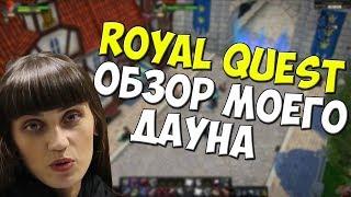 Royal Quest - ОБЗОР МОЕГО ДАУНА