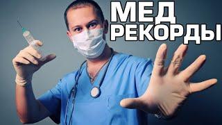 видео Странные инновационные технологии в медицине