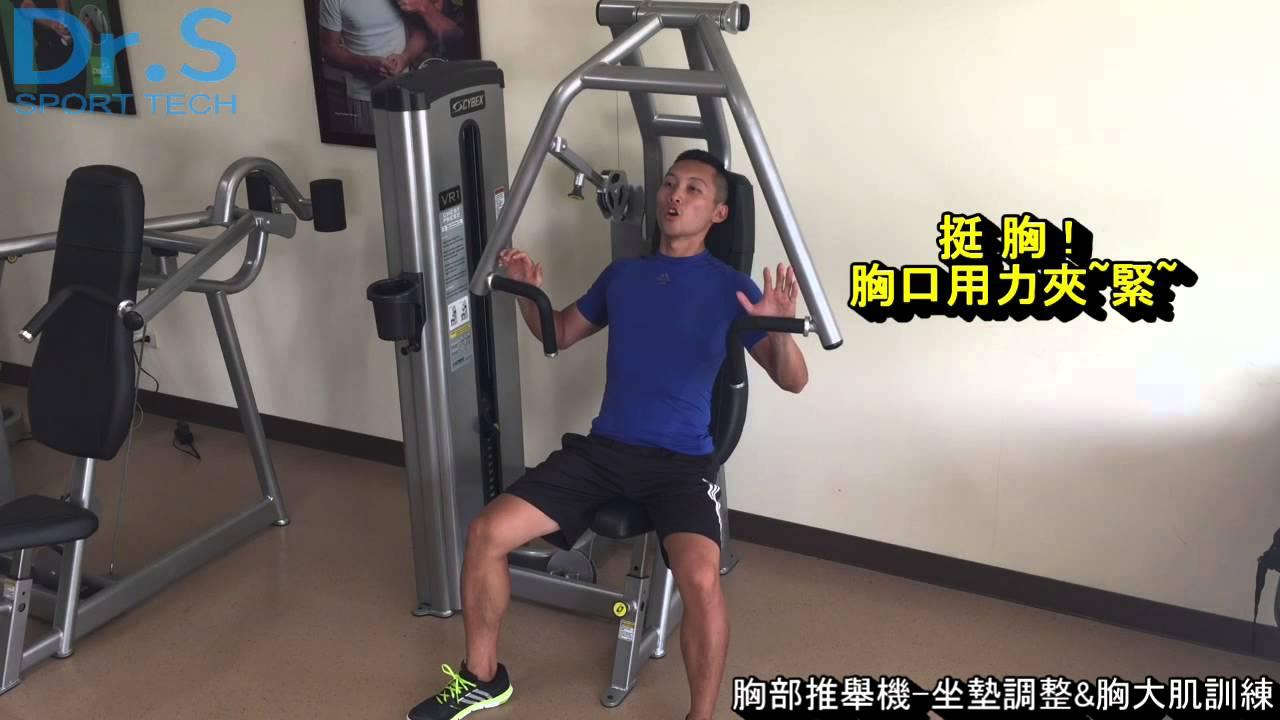 【胸部推舉機 - 坐墊調整和胸大肌訓練】-大型器材-Dr.S運動 - YouTube