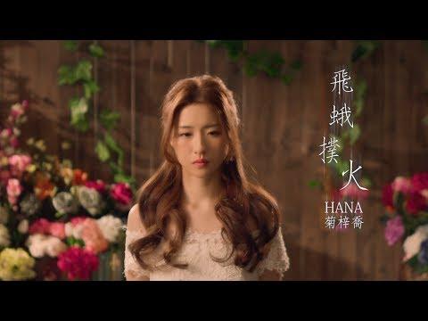 HANA鑿婃鍠� - 椋涜浘鎾茬伀 (鍔囬泦  瀹績瑷�卞瑷�  鐗囧熬鏇�) Official MV