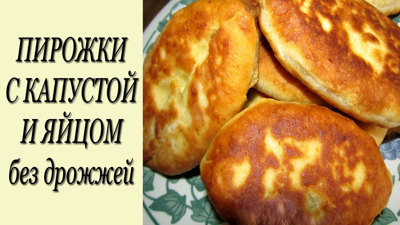 рецепт пирожков с капустой без дрожжей в духовке