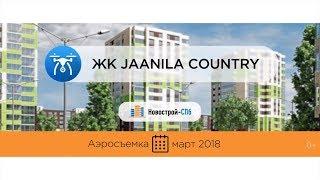 �������� ���� ЖК «Янила Кантри» от девелопера «Ленстройтрест» (аэросъемка: март 2018 г.) ������