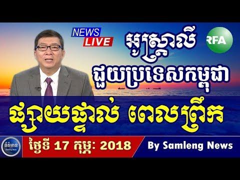 ផ្ទាយផ្ទាល់ អាស៊ីសេរី  អាស្រ្តាលី ជួយប្រទេសកម្ពុជាបន្ទាន់ ,RFA Khmer News, Cambodia  News, Khmer New