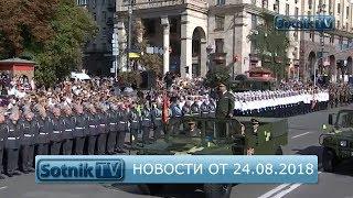 НОВОСТИ. ИНФОРМАЦИОННЫЙ ВЫПУСК 24.08.2018
