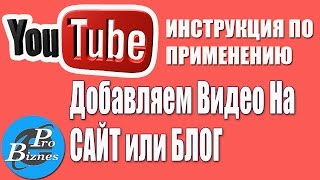 Как Добавить Видео На Сайт Или Блог.(Как встроить видео на сайт или как встроить видео в блог прямая ссылка на видео: https://youtu.be/URQ-3Ilc-jo Музыка:..., 2016-05-14T12:37:09.000Z)